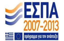 Τι έχει αλλάξει στα επιλέξιμα ΚΑΔ του «Ενίσχυση Μικρομεσαίων Επιχειρήσεων» του ΕΣΠΑ 2007 -2013