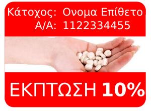 Επιχειρηματική Ιδέα: Εκπτωτική κάρτα για ΜΗΣΥΦΑ (μη – συνταγογραφούμενα φάρμακα)