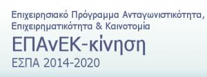 νέα προγράμματα ΕΣΠΑ 2016 ΕΠΑνΕΚ