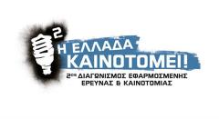 """Διάκριση καινοτομίας του ErgoQube στο """"Η Ελλάδα Καινοτομεί 2"""""""