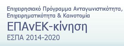 Προδημοσίευση 4 προγραμμάτων στο νέο ΕΣΠΑ 2015 ΕΠΑνΕΚ