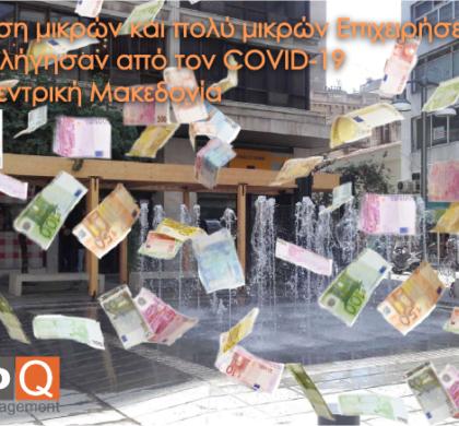 Ενίσχυση Επιχειρήσεων στην Κεντρική Μακεδονία που επλήγησαν από τον Covid-19